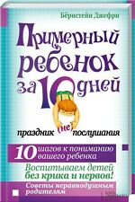 In Russian book - 10 Days to a Less Defiant Child - Примерный ребенок за 10 дней