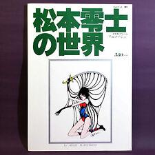 The World of Leiji Matsumoto illustration Album Book 1977