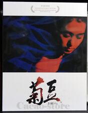 JU DOU (Blu-ray) Zhang Yimou , Gong Li / English Subtitle / Region ALL / Judou