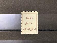 Jordan 1927, East of Jordan 100 Mils Fiscal / Revenue Stamp VFU RRR