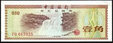 China 10 Fen Foreign Exchange Certificate Banknote * FQ 483935 * aVF * P-FX1 *