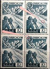 RUSSIA SOWJETUNION 1959 2259 2232 PLATE ERROR broken frame & foot step IGY MNH