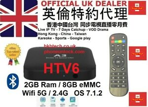A3 HTV6 TVPAD 中港台電視機頂盒回看功能 HK CN TW TVPAD EVPAD HTV UNBLOCK BOX 英國保養 - UK Post
