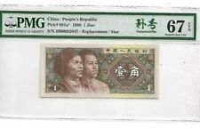"1980 CHINA 1 Jiao REPLACEMENT Note PMG67 EPQ SUPERB GEM UNC [P-881a*]  ""补号"""