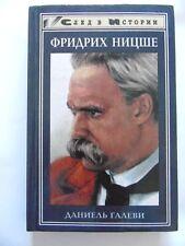 Life of Friedrich Nietzsche D. Halevy, Biography, Russian, Фридрих Ницше