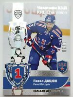 2019 Sereal KHL Exclusive Collection 1/20 Pavel Datsyuk Parallel Card