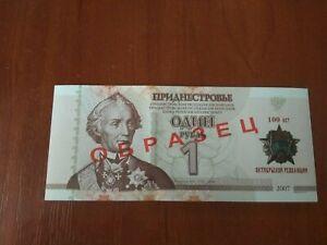 Specimen 1 ruble Transnistria banknote