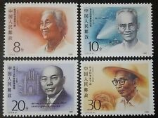 China 1990 J173 Modern Chinese Scientists, Complete 4 V Mint