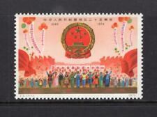 China, PR 1974 8f - OG MNH - SC# 1204  - No Reserve!
