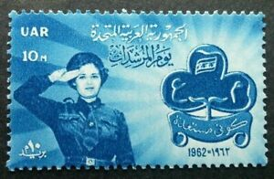 [SJ] Egypt UAR 25th Anniv Of Egyptian Girl Scouts 1962 Scouting (stamp) MNH