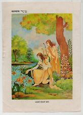 BHAGVATI SITA KI KHOJ - Old vintage mythology Indian KALYAN print