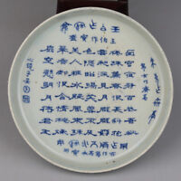 Chinese antique Porcelain Ming wanli blue white Written words plate Collection
