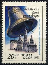 Fondo De Cultura Soviética Rusia 1991 SG#6278 #D54751 estampillada sin montar o nunca montada