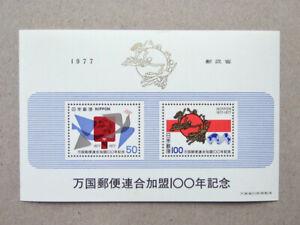 Japanese stamps postal service Mint s/s 2v 1977, UPU membership post pigeon dove