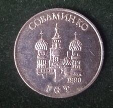 VERY RARE USSR SOVIET AMERICAN TOKEN USA RUSSIA RUSSIAN MEDAL SOVAMINCO KREMLIN