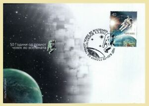 MACEDONIA 2011 The 50th Anniversary of the First Outer Space Manned Flight FDC