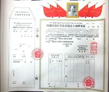 XZ830, Rare Tibet Land Deed, 1960's with Chairman Mao and Red Flag