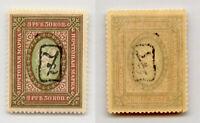Armenia 🇦🇲 1919 SC 45 mint. rtb5363