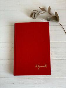 Nikolay Gumilyov Poem Verses Николай Гумилев Стихи Поэмы Vintage Book 1989
