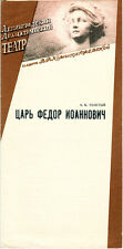 1973 Program for play TSAR FEDOR IOANNOVICH in Leningrad Theater