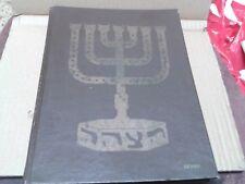 Judaica-Vintage Beit(Bais) Yaakov High School Yearbook 1977 Denver Colorado