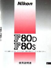 Nikon f80d f80s istruzioni manual Japanese mode d'emploi japonais - (0497)