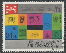 2304 North Yemen (Kingdom) 1968 Int. Philately 24 B. VFU VARIETY MISSING TEXT R!