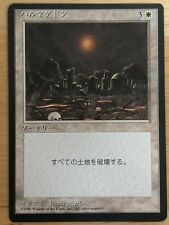 Armageddon Japanese FBB 4th Edition mtg NM