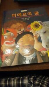 Korean Children's Books YOU PICK  Books