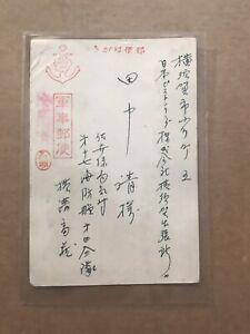 Japan WWII Censor Military Postal Card +Imperial Navy Censor +Msg in Japanese