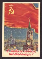 Old Soviet Russia Postcard Happy New Year Christmas Moscow Kremlin Flag Star