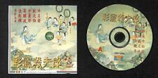 Hong Kong Yam Kim Fai Leong Sing Po Yu Li Zhen Cantonese Opera 2x VCD FCS7912