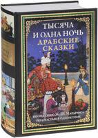 Тысяча и одна ночь. Арабские сказки БМЛ Russian Book