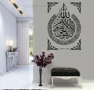 Ayatul Kursi Islamic wall Stickers Islamic Wall Art Decals Murals Calligraphy C1