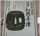 used  Tsuba Book D   Edo Masterpieces RARE Fittings Samura Sword Menuki