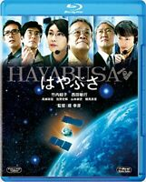Hayabusa Japanese Movie Japan Import Blu-ray English Subtitles New