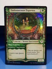 ✨ Curious Pair (Showcase) // Russian ***FOIL*** Throne of Eldraine MTG