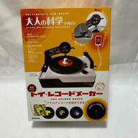 Toy Record Maker Kit Gakken Adult Science Magazine Book Regular type