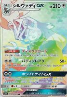 Silvally GX HR 072/049 SM11b Dream League Japanese Pokemon Card PCG