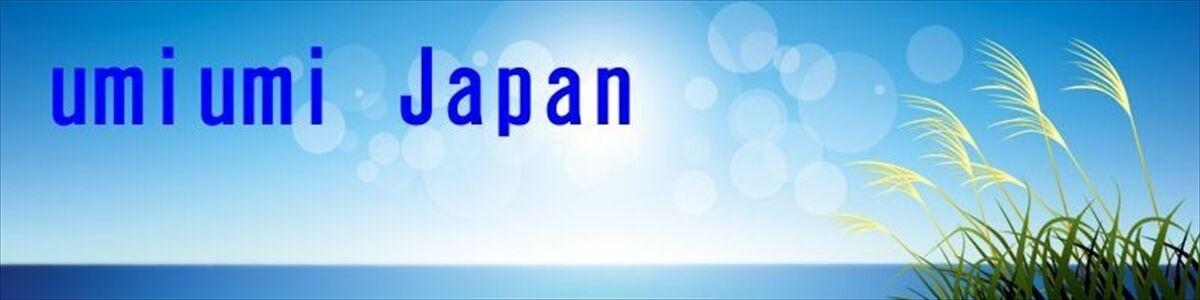 umi umi Japan