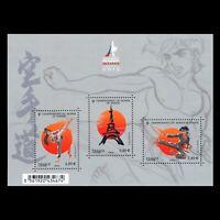 France 2012 - World Karate Championships - Paris - Sc 4274 MNH