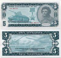 CHERVONEZ 50 RUBLE SOVIET PATRIOTIC WAR 2015 UNC
