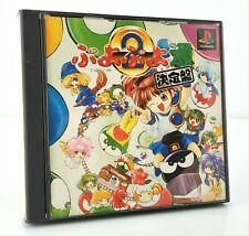 Puyo Puyo 2 - Playstation PS1 JAP Japan complet