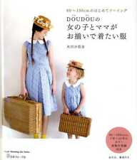 DOUDOU's Cute Clothes for Girls and Mama Vol 2 - Japanese Craft Book
