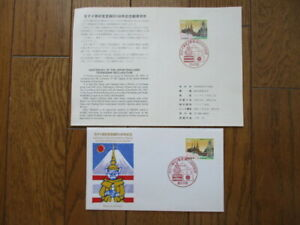 Japan Stamp First Day Cover Centenary of Japan-Thailand Friendship Treaty 1987