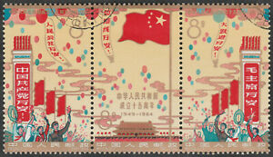 *1964 15th Anniv of Founding of PRC (C106) comp strip of 3, unfolded, CTO NH