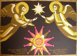 Ukrainian Original Silkscreen POSTER Christmas song kolyadky vertep star angel