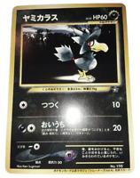 Pokemon Card - Japanese Murkrow - (#198) 1999 Trainer Magazine Promo ***NM***