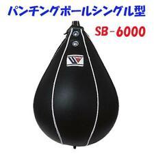 Authentic Winning Boxing Punching ball single type Free shipping JAPAN SB-6000