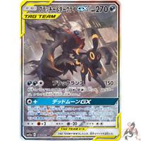 Pokemon Card Japanese - Umbreon & Darkrai GX SR 182/173 SM12a - MINT